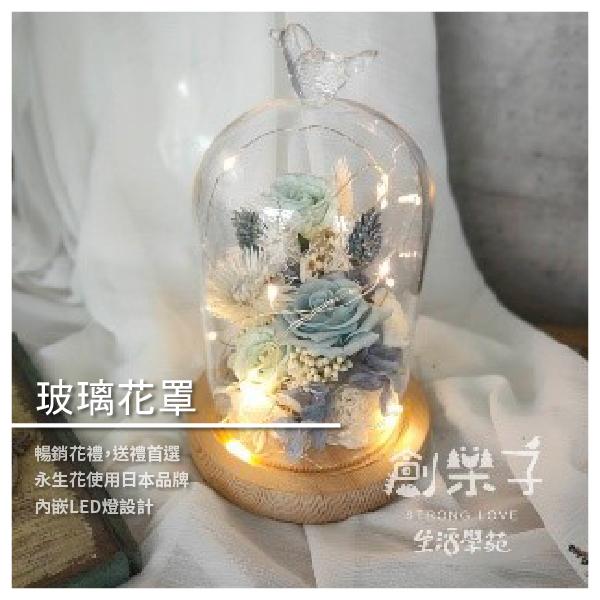 【創樂子多肉花藝手作】永生花玻璃花罩-小鳥款