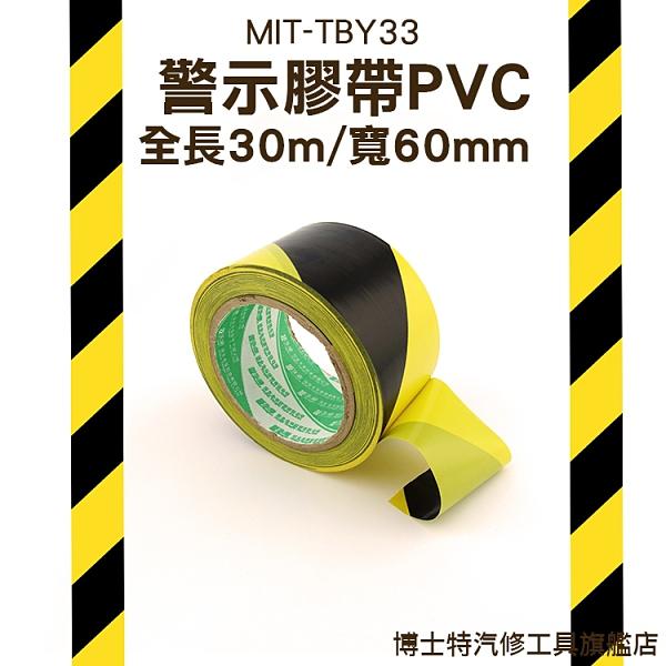 警示膠帶 劃線膠帶 警戒膠帶標識 PVC黑黃地板膠帶 廠房 生產線 區域劃分《博士特汽修》