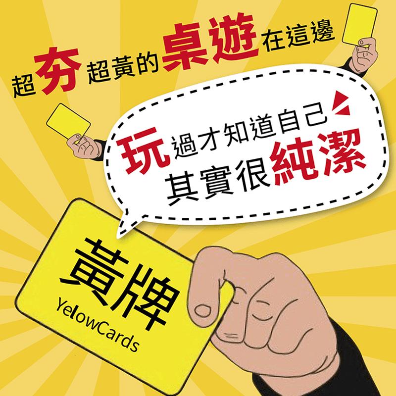 桌遊黃牌Yellow Cards