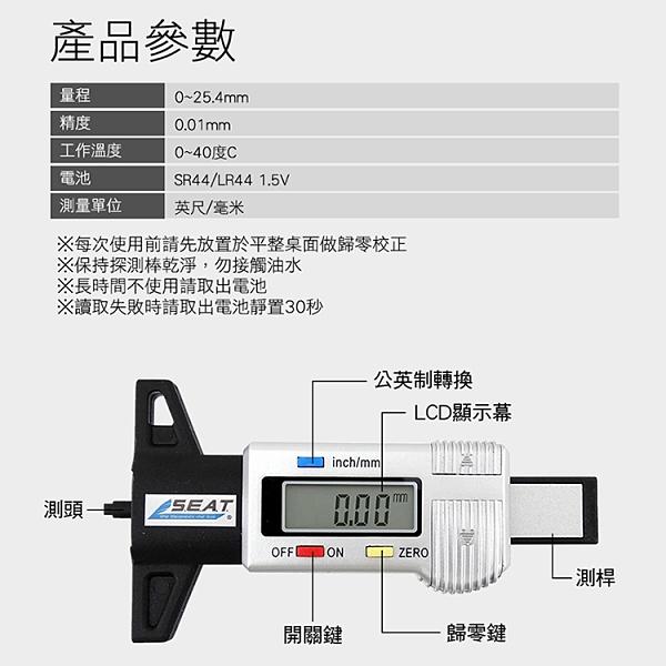 胎紋深度 輪胎檢驗 胎紋測量器 深度尺 深度規 胎紋深度規 行車安全 數位胎紋儀