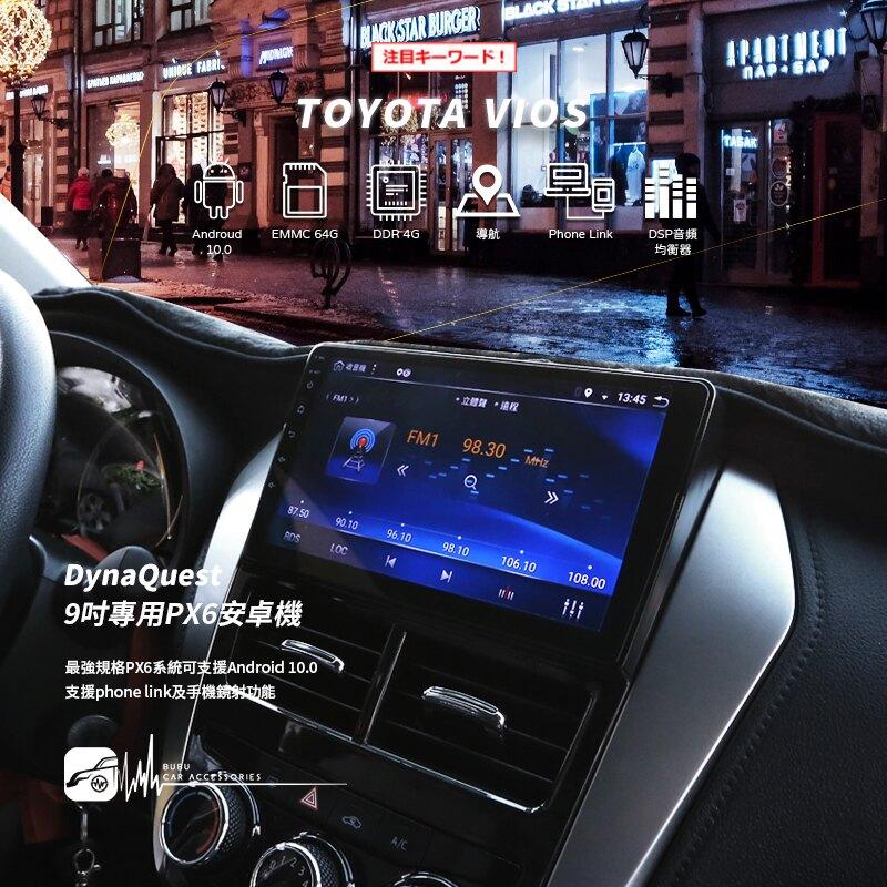 M1Q TOYOTA豐田 Vios 9吋螢幕 DynaQuest PX6高端安卓機 App下載 Play商店 導航