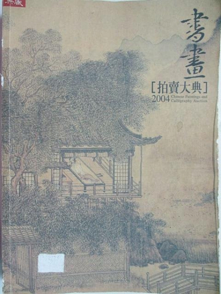 【書寶二手書T1/收藏_D18】2004中國書畫拍賣大典