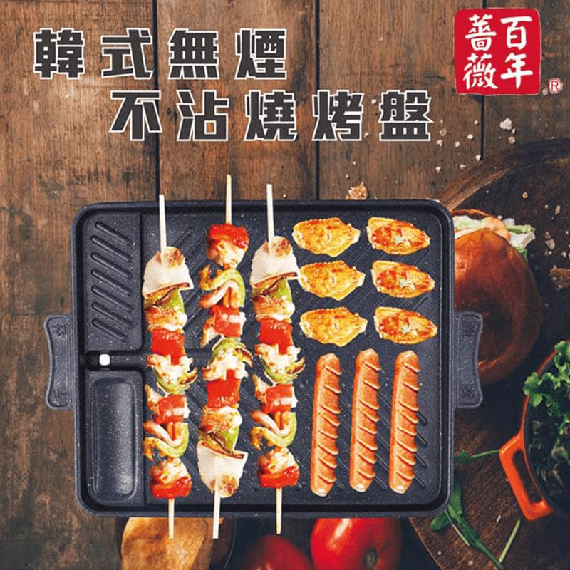 【百年薔薇】韓式麥飯石滴油烤盤(韓式烤盤/烤肉盤/可滴油/麥飯石烤盤)