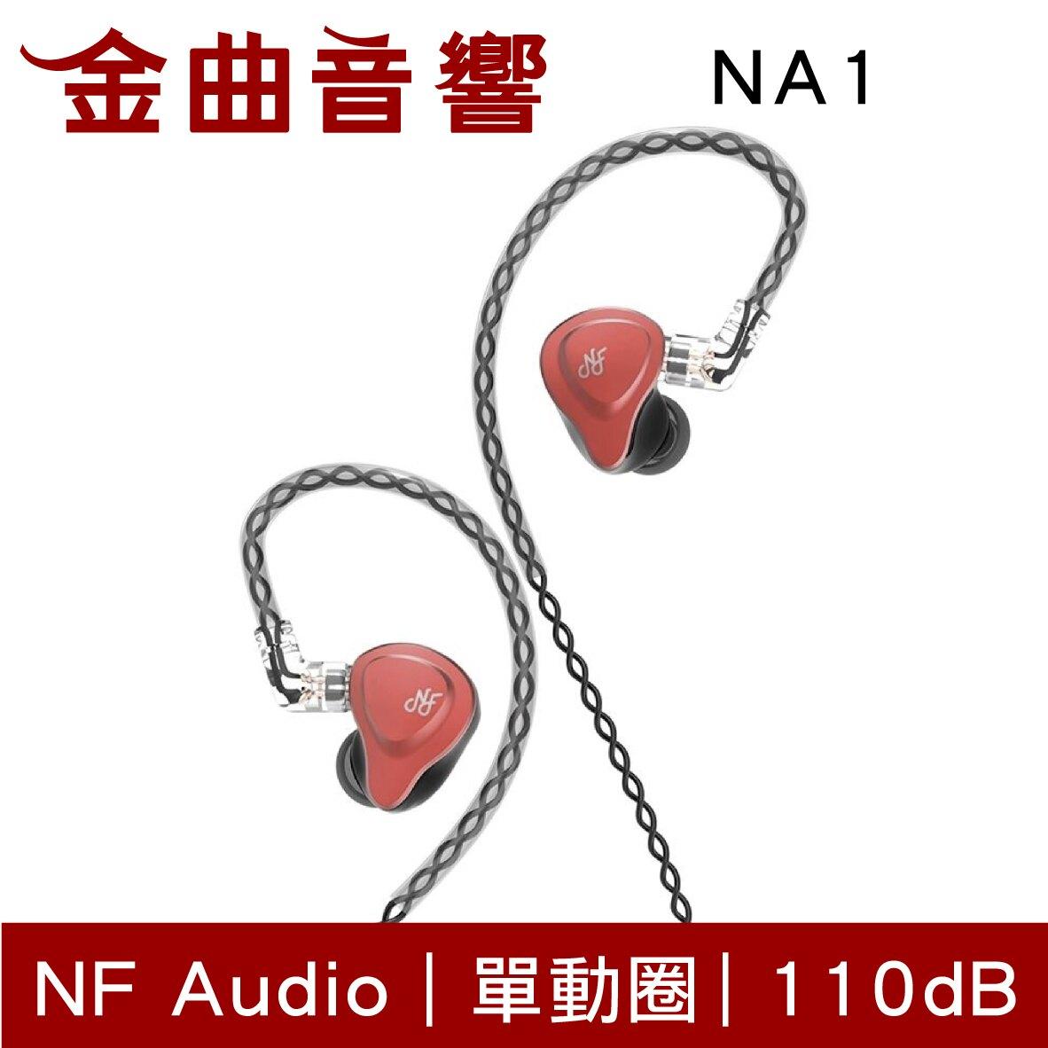 NF Audio 寧梵 NA1 入耳式 單動圈 金屬 有線 耳機 | 金曲音響