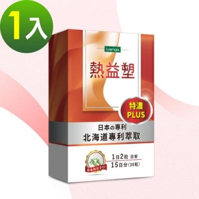 iVENOR 日本北海道熱益塑x1盒