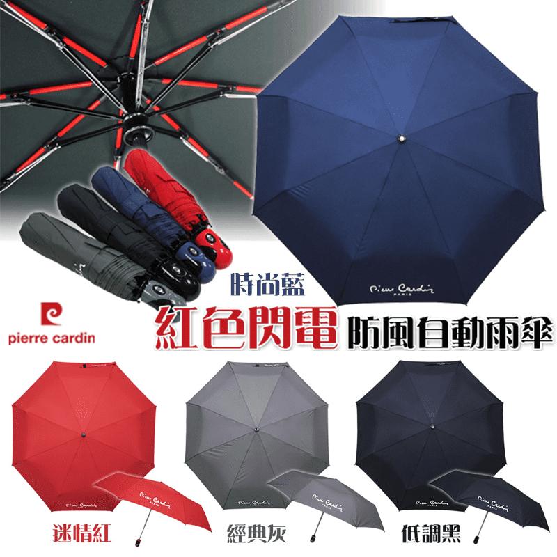 Pierre Cardin 皮爾卡登高質自動開收傘