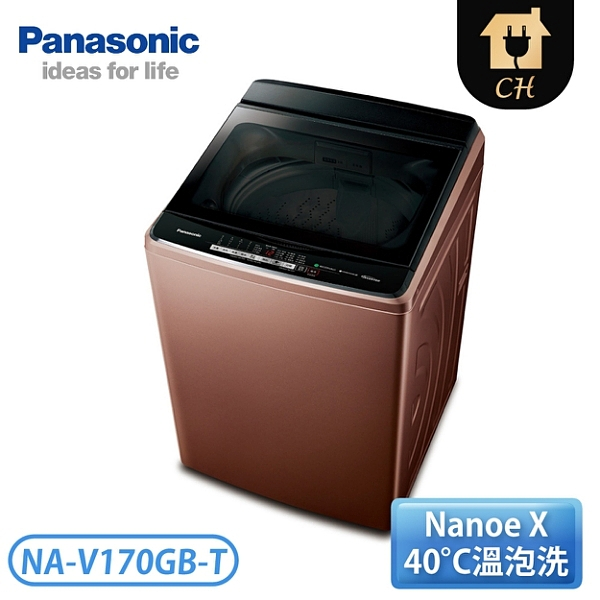 Panasonic 國際牌 17公斤 Nanoe X變頻洗衣機-晶燦棕 NA-V170GB-T