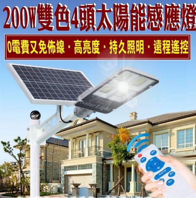 智能防水200w牙刷款太陽能感應燈+太陽能板27134-256