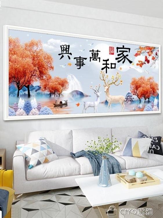家和萬事興十字繡最繡客廳家用自己手工線繡大幅滿繡鹿大氣