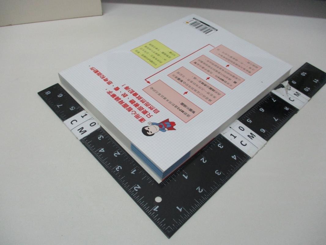 【書寶二手書T1/語言學習_J73】運用心智圖,72小時5000單QR Code版(隨書附作者完全解說音檔QR Code)_林尚德, Samuel A. Denny Jr.