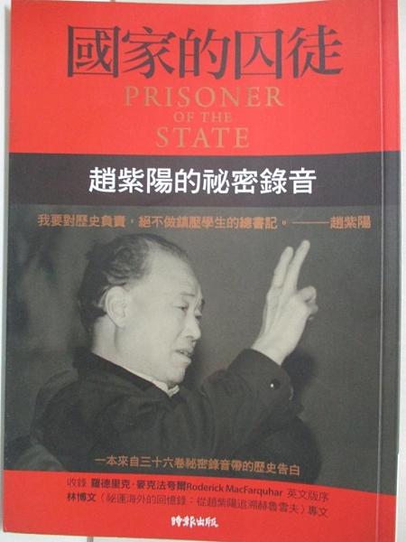【書寶二手書T6/傳記_H42】國家的囚徒-趙紫陽的祕密錄音_趙紫陽