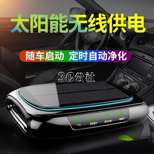 太陽能汽車空氣凈化器車用負離子車內清除甲醛異味香薰車載氧吧