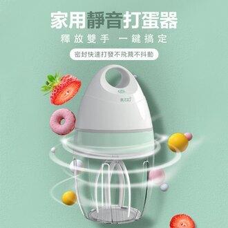 電動打蛋器家用小型烘焙自動打發器打奶油蛋糕攪拌器打蛋機