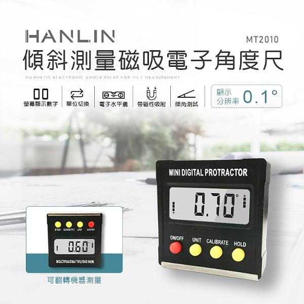 【風雅小舖】HANLIN-MT2010 傾斜測量磁吸電子角度尺