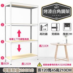 【探索生活】120x45x210 免螺絲角鋼四層架 烤漆白烤漆白