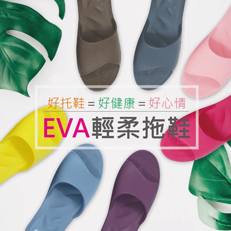 台灣製 2代 EVA輕量 足弓氣墊 室內拖鞋 8入(浴室拖鞋排水拖鞋)(2 入)