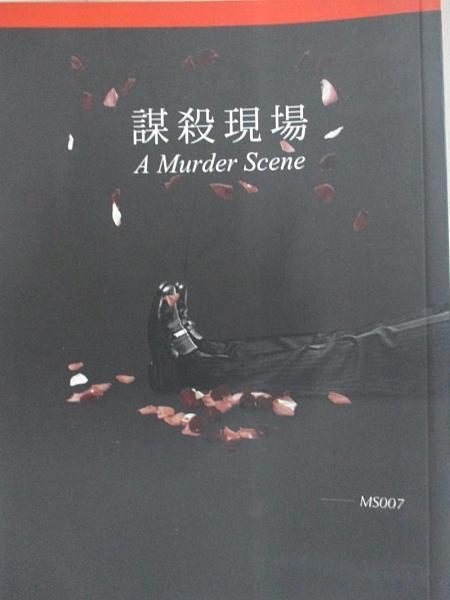 【書寶二手書T1/一般小說_H5C】謀殺現場_MS007