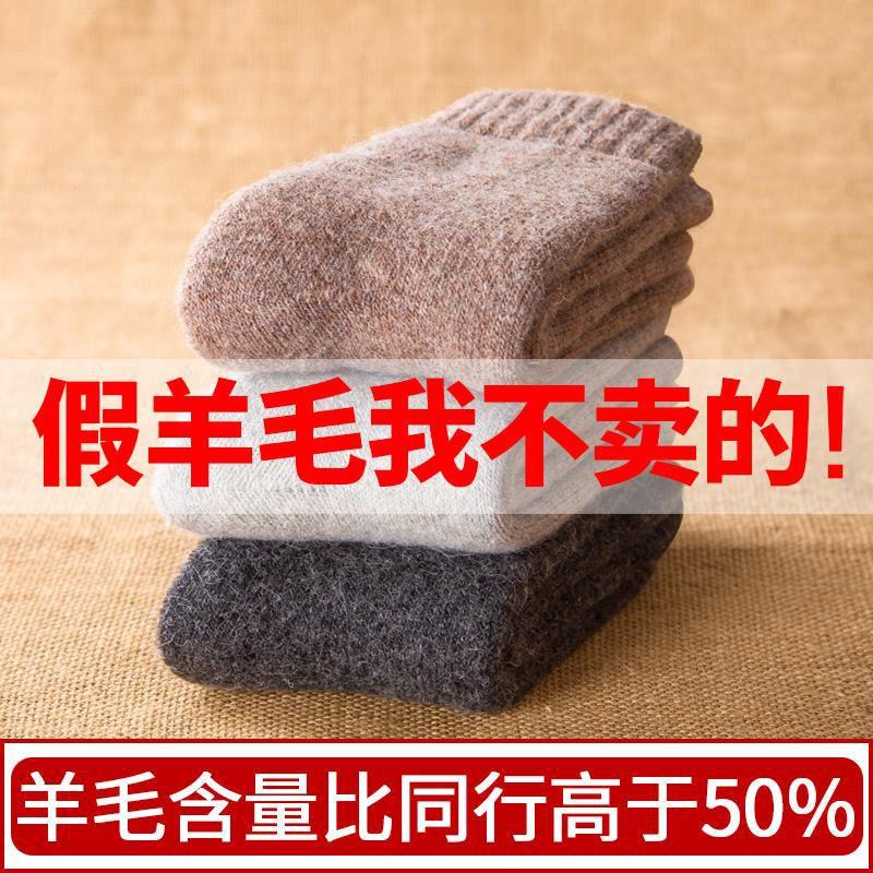 優質商品羊毛襪女冬襪子冬季加厚加絨超厚中筒棉襪秋冬保暖冬天毛絨羊絨款07
