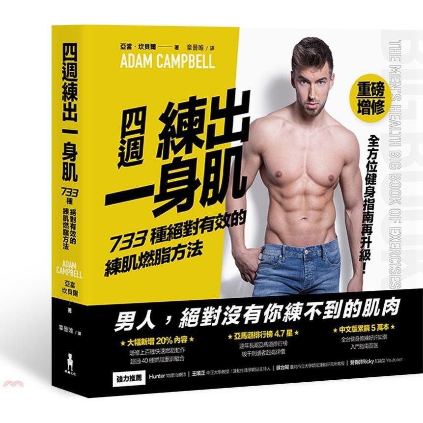 《木馬文化》四週練出一身肌:733種絕對有效的練肌燃脂方法(重磅增修版)[79折]