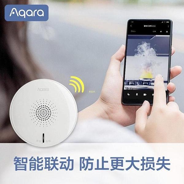 Aqara煙霧報警器(NB-IoT版)APP聯動獨立式光電感煙 快速出貨