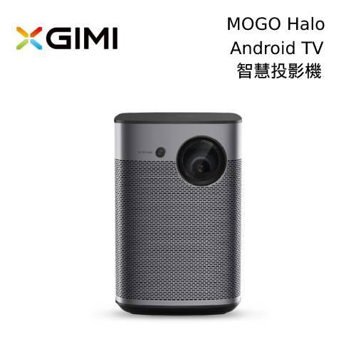 XGIMI MOGO Halo 智慧投影機 800流明 1080P 遠寬公司貨【私訊再折】