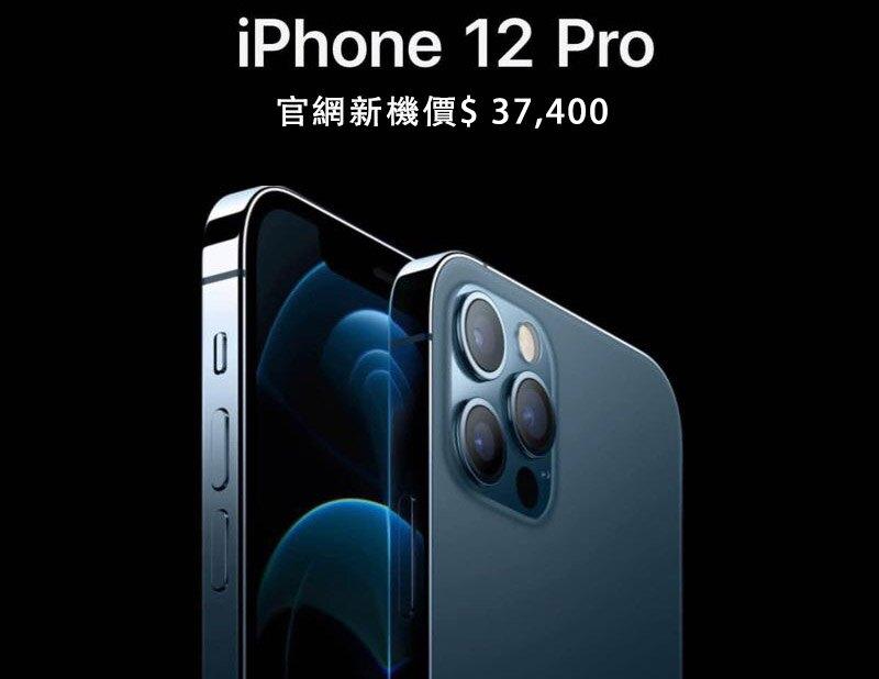 【全新品】3c宅急修Apple iPhone 12 Pro 256GB 附充電器