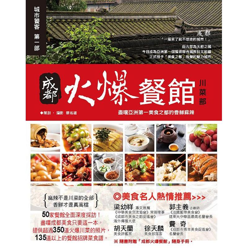 成都火爆餐館《川菜部》盡嚐亞洲第一美食之都的香鮮麻辣[9折]11100563777
