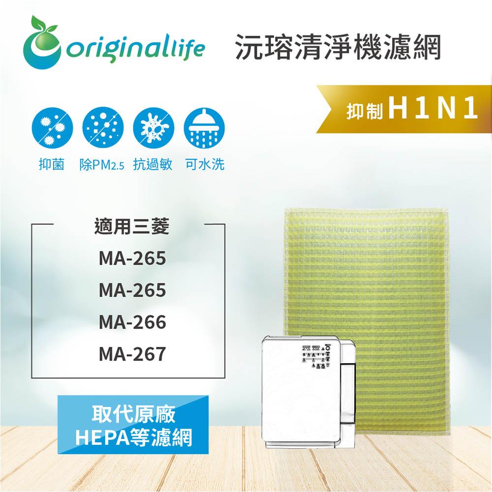 三菱:MA-265、MA-265、MA-266、MA-267【Original Life】長效可水洗★ 超淨化空氣清淨機濾網