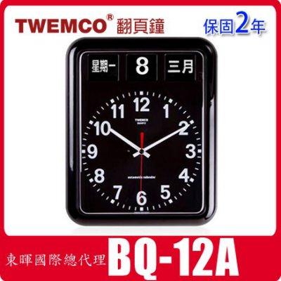東暉代理 TWEMCO BQ-12A BQ12A 翻頁鐘 黑色 中文萬年曆 掛鐘 德國機芯 保固2年 現貨實體門市