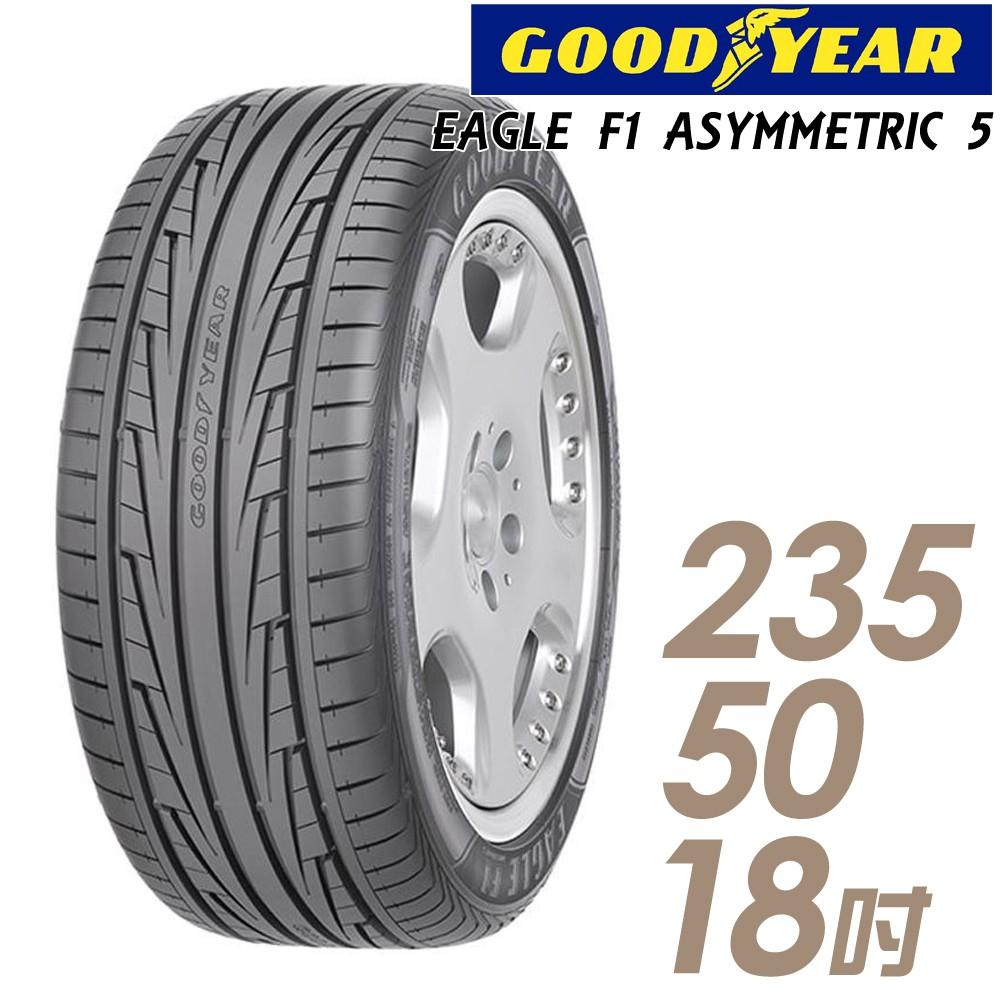 【 固特異】EAGLE F1 ASYMMETRIC 5 舒適操控輪胎_二入組_235/50/18(車麗屋)