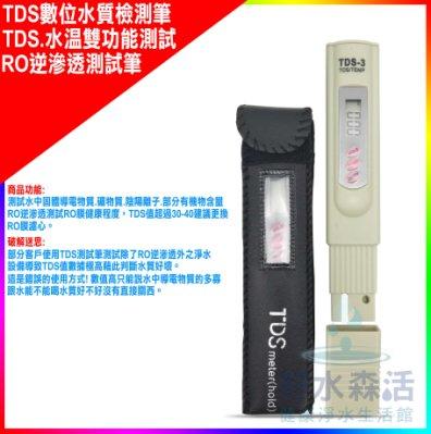 【好水森活】TDS-3數位溫度與TDS水質檢測筆.雙功能檢測筆.測水溫及水中溶解固體值含量,220