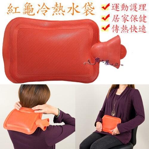 紅水龜冷熱水袋