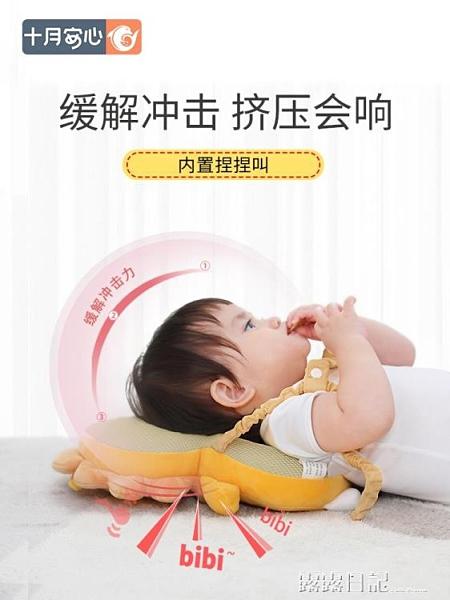 寶寶防摔神器嬰兒頭部護頭枕小孩兒童學步學走路保護墊防撞帽護腦 露露日記