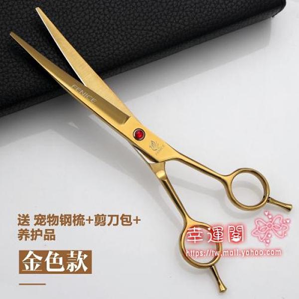 寵物剪刀 寵物剪刀 彎剪 翹剪上下雙面剪毛 貴賓泰迪比熊狗狗修毛剪7寸