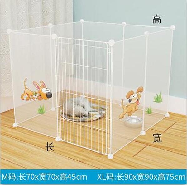 寵物圍欄 寵物小型犬泰迪籠子柵欄家用室內透明隔離欄塑料自由組合TW【快速出貨八折下殺】
