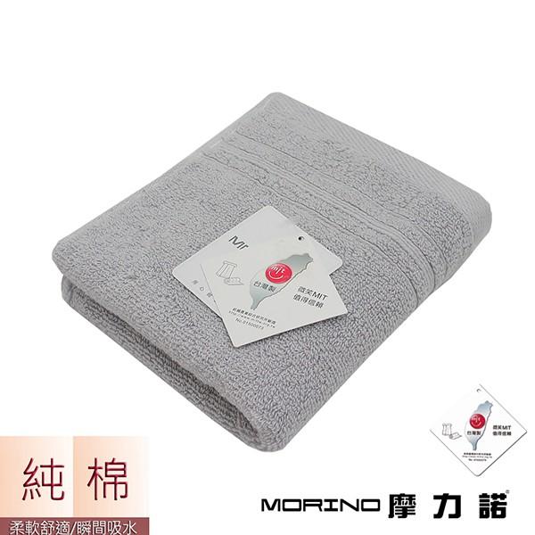 MORINO飯店級素色緞條毛巾-灰【康是美】