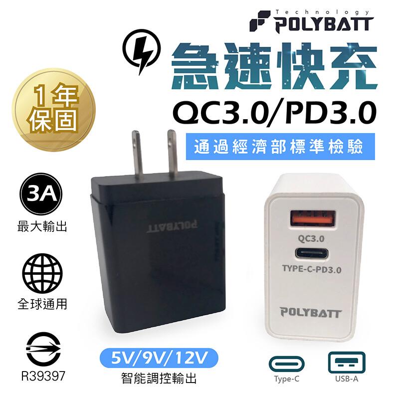 台灣認證一年保固qc3.0/pd3.0急速快充頭充電器 usb快速充電器 快充頭 旅充頭 閃充