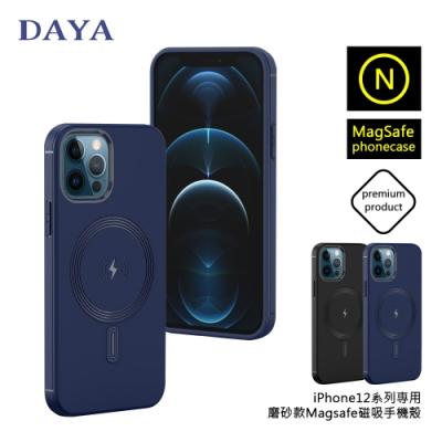 【DAYA】iPhone12 mini 5.4 吋 摩砂款 Magsafe 磁吸手機殼