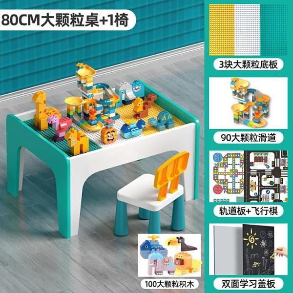 積木桌兒童多功能大小顆粒2歲寶寶益智拼裝玩具桌子椅1套裝游戲桌