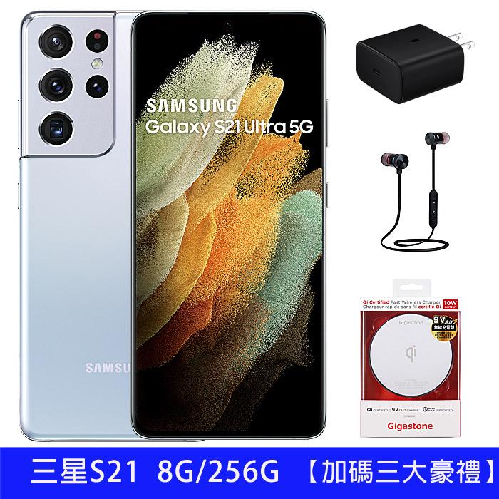 Samsung Galaxy S21 Ultra  12G/256G(星魅銀)G9980(5G)6.8吋曲面頂級旗艦手機【預購送3大