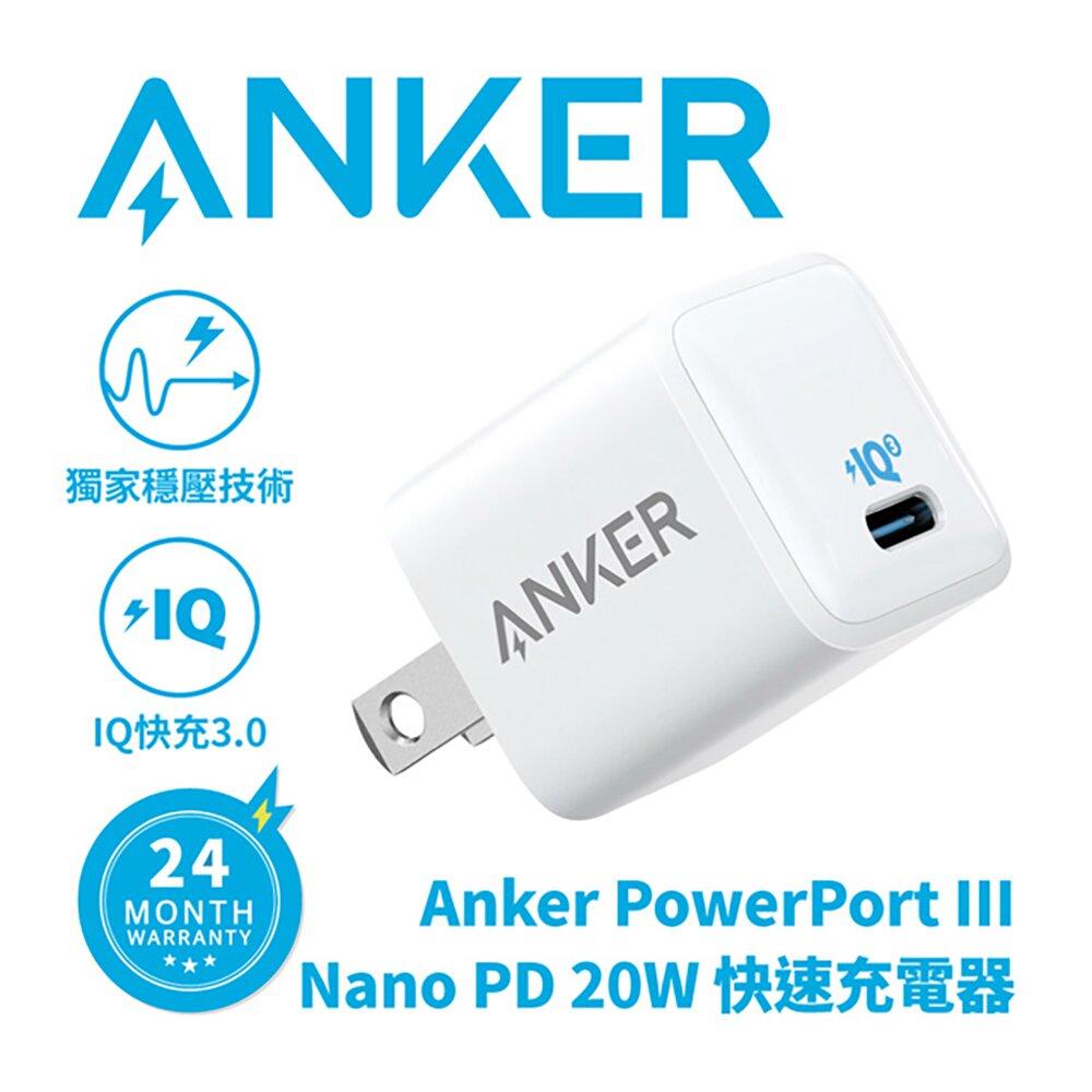Anker A2633 PowerPort III Nano 20W PD極速充電器