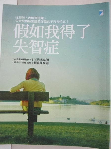 【書寶二手書T5/醫療_J88】假如我得了失智症_王培寧