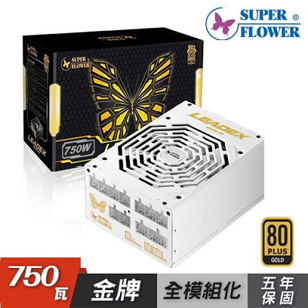 【SUPER FLOWER 振華】金牌 LEADEX 750W 電源供應器