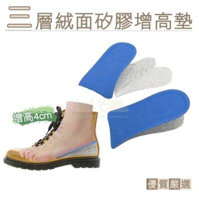 糊塗鞋匠 優質鞋材 B04 三層絨面矽膠增高墊 1雙  三層絨面增高墊 三層增高墊 矽膠增高墊 矽膠增高半墊 增高半墊