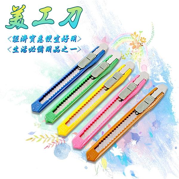 【美工刀小號】裁切小刀 快遞切紙刀 裁紙工具刀片 壁紙刀