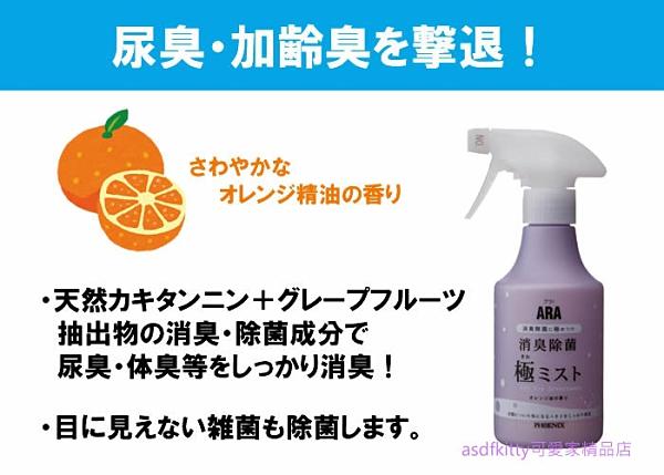 asdfkitty*日本ARA衣物空間消臭除菌噴霧-300ML-降低體味.老人臭.尿臭…等-日本正版商品