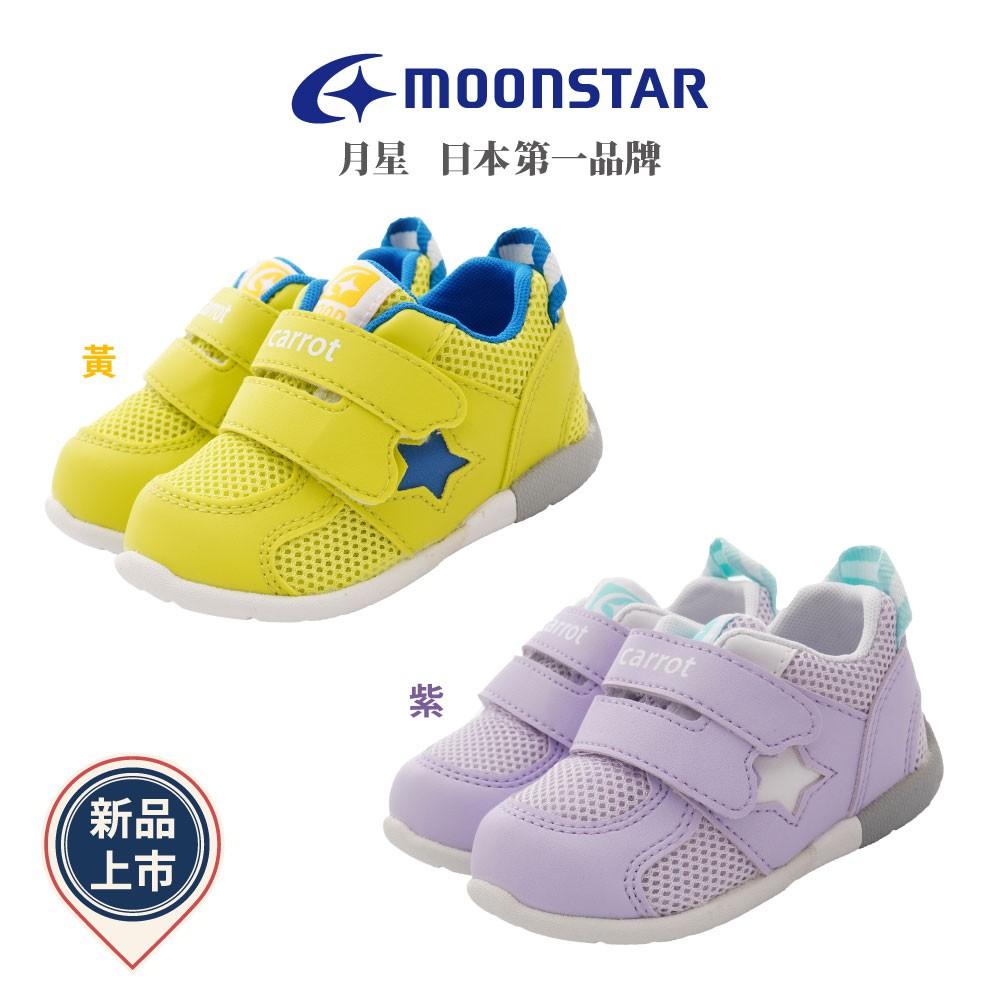 日本月星Moonstar機能童鞋 Carrot系列3E輕量學步鞋款 120系列任選(寶寶段)