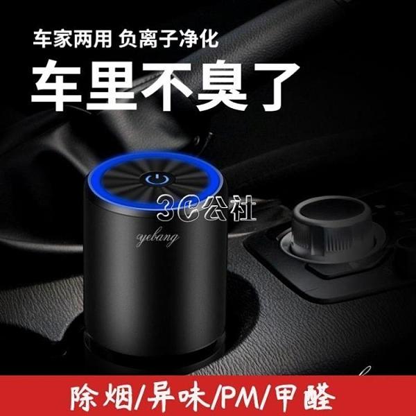 車載空氣凈化器負離子迷你氧吧新車內除甲醛汽車去除異味煙味除臭