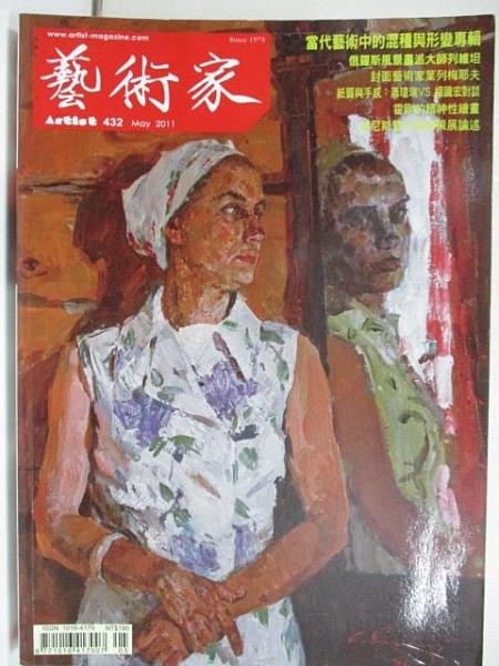 【書寶二手書T1/雜誌期刊_D18】藝術家_432期_葉列梅耶夫的繪畫藝術