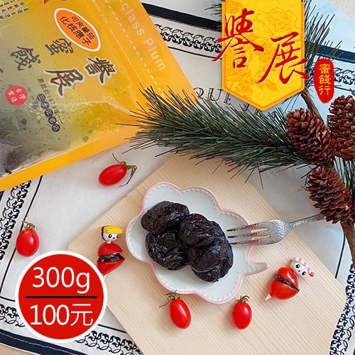 【譽展蜜餞】化核應子(化應子) 300g/100元